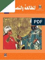 Arabic_Literature_G10_p2