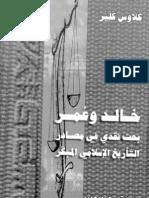 خالد و عمر  بحث نقدى فى مصادر التاريخ الاسلام المبكر