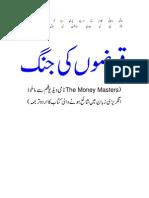 History of Jewish Banking (Urdu)