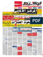 Cairo Classified 21-7-2014