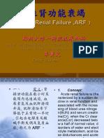 Acute Renal Failure ,ARF