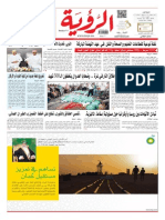 Alroya Newspaper 22-07-2014