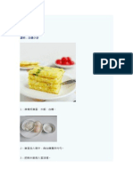 米飯雞蛋餅