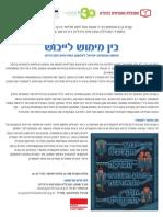 בין מימוש לייבוש-צמצום השירותים החברתיים. תל אביב, 2013