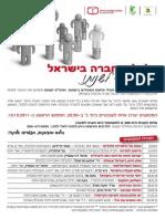 כלכלה וחברה בישראל. יקנעם, יחד עם פעילי המחאה, 2011