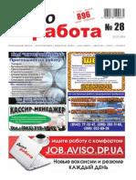 Aviso-rabota (DN) - 28 /163/