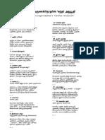 Pathigam pdf kolaru