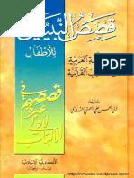 al-Qasas al-Nabiyyin