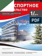 """Журнал """"Транспортное строительство"""" 2014 №1"""