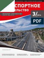 """Журнал """"Транспортное строительство"""" 2014 №3"""