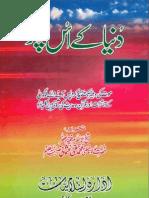 Dunya Ke Us Par-Mufti Taqi Usmani