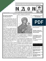 Περιοδικό ΕΝΔΟΝ Τεύχος 46 Ιούλιος 2014