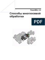 PowerMILL FiveAxis Training Course RU