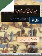Khutbat e Bahawalpur Khutba No.11 Ehad Nabwi Mein Nazam Malia Aur Taqweem