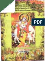 Mera Bharat Mahan - Gaurav Gujarat