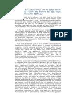 Η ποικιλία των εμβίων όντων (Dobzhansky)