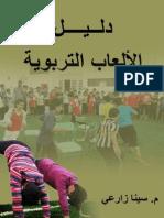 al3aabtrbawya2
