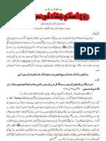 rooh_e_islam