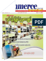Commerce Journal Vol 14 No 27
