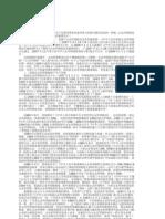 2009年注税教材-税法二[word]