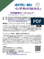 2014年8月平和教育学習会案内.pdf