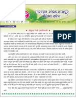 Saraswat Mandal Nagpur Newsletter July 2014 SaSneh