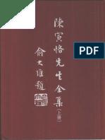 陳寅恪先生全集(上、下冊)- 里仁書局