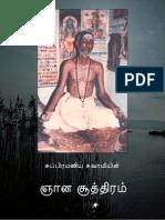 Gnana Sutiram by Supramania Swami of Tiruvanamalai