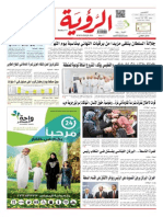 Alroya Newspaper 24-07-2014