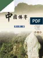 《中國佛寺巡禮》第三集〈雞足山聖跡〉