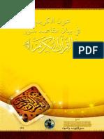 عون الكريم في بيان مقاصد سور القرآن الكريم