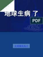 20140724 Huan Bao