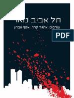תל אביב נואר / אתגר קרת, אסף גברון