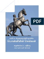 An Abridged Version of Kalki's Ponniyin Selvan