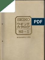 1982 Seiko Catalog.V1