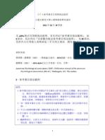 20120118參考文獻APA格式案例與說明