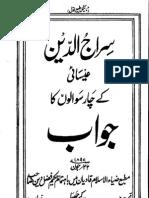 Siraj-ud-Din Isai key Chaar Sawalon ka Jawab