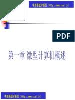 计算机体系结构讲义