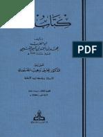 ابو العرب - كتاب المحن