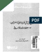 As-Subul al-Jaliyyat Fi Aba il_Aliyya by Suyuti (Arabic)