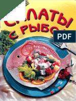 Махно В.В. - Салаты с Рыбой - 2003