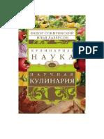 Лазерсон И.И., Сокирянский Ф.Л - Кулинарная Наука, Или Научная Кулинария - 2012