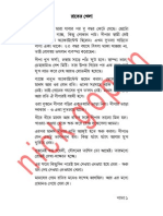 Bangla Choti | Dharma | Krishna