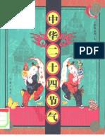 中华二十四节气 王修筑图文