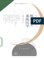 [惟物论的系统医学].彭子益.扫描