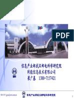 HFC技术讲座