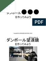 ボクマチ3月1日「ダンボール望遠鏡の不思議」.pptx
