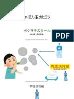 3.8しゃぼん玉のヒミツ.pptx