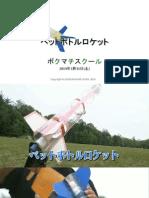 3.31ペットボトルロケットの仕組み.pptx