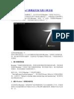 让你的windows7系统运行如飞的十种方法